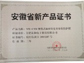 New Product Certification of Anhui Province